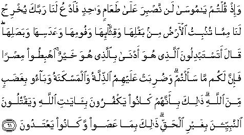 Quran Surah Al Baqarah 61 Qs 2 61 In Arabic And English